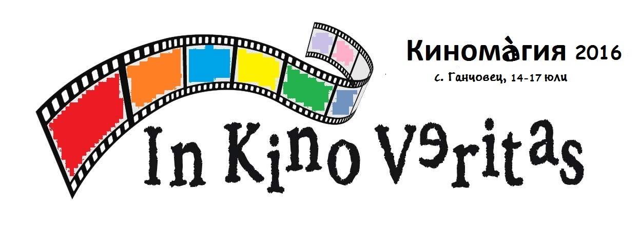 Киномагия - 2016 - 14, 15, 16 и 17 Юли